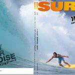 最新号SURF1 発売!5月号
