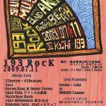 193Rock!! 生見ロコ&VOLCOM クルーによるSurf Music & Artイベント