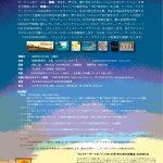 IZU SURF FILM&ART SHOW 11月14日(土)