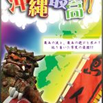 新作DVD 沖縄最高!!