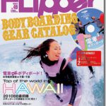FLIPPER 5月号 No.49