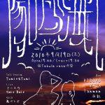 『陽(あ)けたら海へ』第二弾!9/19(日)開催決定!