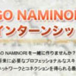 GO NAMINORI インターンシッププログラム募集!