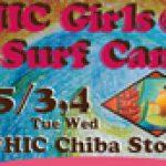HIC が主催の 女子のためのサーフキャンプ5月3,4日に開催!