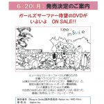 ガールズサーファーをフューチャーしたDVD 『Keep in Smile』6月20日発売!