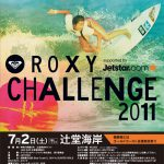「ROXY CHALLENGE 2011 supported by JETSTAR」開催!