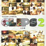 日本を代表する フィルムメーカー budiasa 最新作 DVD 『CLIPS2』が 4月9日店頭発売開始!