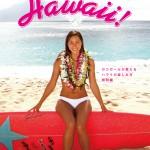 アンジェラマキ Love Hawaii ! ロコガールが教えるハワイの楽しみ方 単行本 発売!