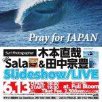 木本直哉スライドショー @大阪FULL BLOOM 6月13日(月) PM18:30〜 PRAY FOR SURF