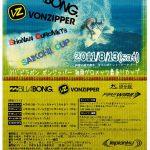 子供たちのためのサーフィン大会「'011 Billabong-Von Zipper 湘南 グロメッツ 最高!! カップ」2011年8月13日(土)