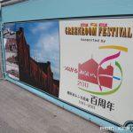 サーフギャラリー:Greenroom Festival