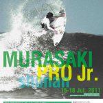 2011 ASP 世界サーフィンジュニア選手権開催! ムラサキスポーツ至上初となる湘南での開催