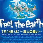 「Feel The Earth~波人の集い~」7月14日(木)@逗子音霊 OTODAMA SEA STUDIO