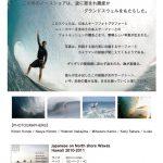 Japanese on North shore Waves Hawaii 2010-2011 写真家6人のノースショア本 8月10日発売!