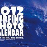 2012 サーフィン フォト カレンダー発売!テーマは『一年中サーフィンしよう』