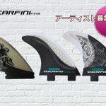 スカーフィニーフィンが、アーティストを募集。フィンにあなたのオリジナルアートを描こう!