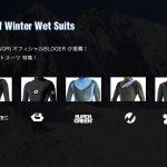 GO NAMINORI オフィシャルブロガー推薦。冬のウェットスーツ特集。ドライスーツ,ネックエントリー