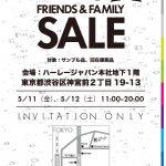 「HURLEY」 が5/11.12 にハーレージャパン本社でFRIENDS & FAMILY セールを開催!