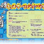 第9回磯ノ浦キッズサーフィン大会 6月17日(日)に決定!