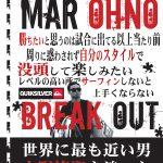 """大野""""MAR""""修聖 シグネチャームービー""""BREAK OUT"""" 5/3 日発売開始!"""
