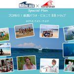 楽園パラオ ボディボードトリップ 9/21〜 YUMIE・遠田由美と一緒に行くツアー参加者募集!