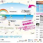 ガールズビーチイベント『THE GIFT ISLANDS on the beach』が今年も開催!!