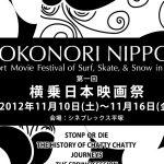 YOKONORI NIPPON 第一回横乗日本映画祭。シネプレックス平塚で11/10〜開催