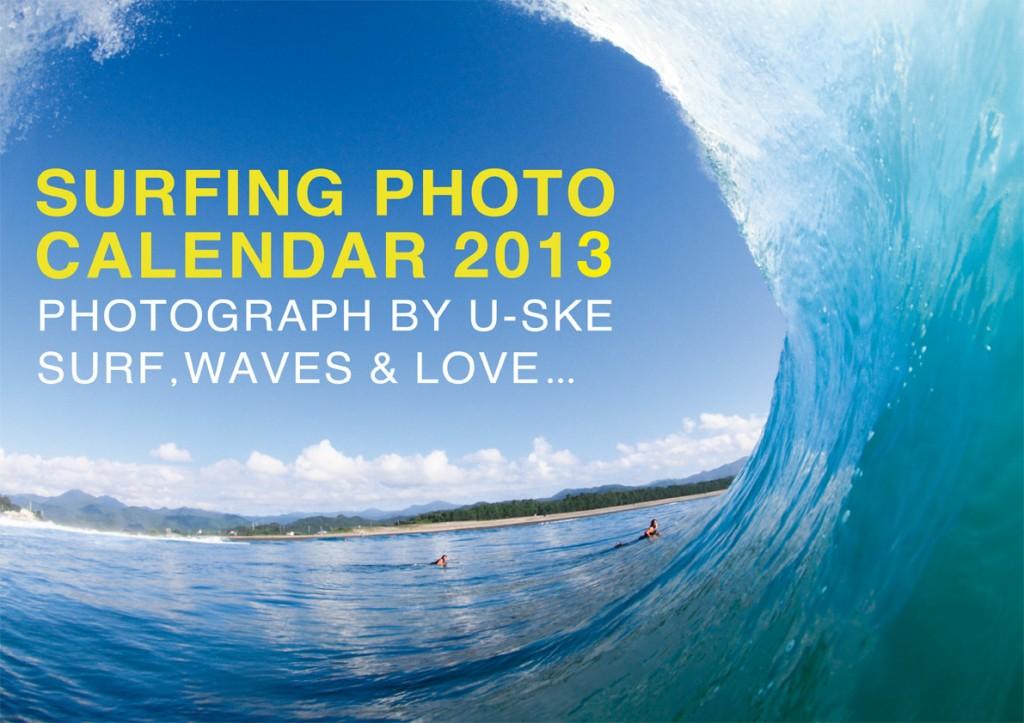 2013_Calendar_hyou01-1024x723