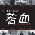 """""""VIP シリーズ"""" """"極楽波""""でお馴染みの フィルマー """"TOBDAS""""から """"若血(じゃっけつ)-In Young Blood """"発売中!!"""