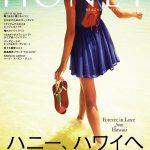 女性のためのBEACH LIFE誌 「HONEY Vol.3」4月22日発売。ベリンダ・バグスとマーゴ・アハモンが来日する1周年イベントも!