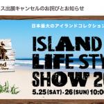 ISLAND LIFE STYLE SHOW 2013に関するお詫びお知らせ