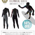 話題騒然!DOVEから次世代 ウェットスーツが発売。今なら50%OFFキャンペーンも実施中!