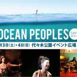 8月3日、4日 代々木公園にてOcean Peoples開催です!
