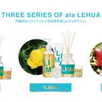 『ala LEHUA』ハワイの自然からインスパイアされた爽やかな香り。3名様にプレゼント!