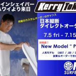 速報!HICシェイパー KERRY TOKORO 来日 ダイレクトオーダー会ツアー開催決定! 7.5(金)-7.15(月)