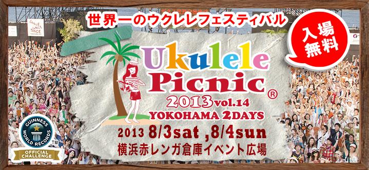 ukulelepicnicmain2013