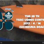 第28回 TSSC ユーザーズサーフィンコンテスト2013 ムービー