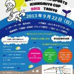 SUP を楽しんでる方!そろそろ大会に出てみてはどうですか?千葉県一宮で9月22日開催します。