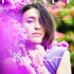 Blue.が贈る女性のためのBEACHLIFE STYLE誌 「HONEY Vol.4」が10月19日発売!