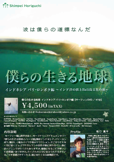 shinpei_dvd
