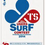 第29回 TSSCユーザーズカップが四国生見ビーチで4/6(日)に開催決定。エントリー受付中。カービー&村上舜も来るよ!