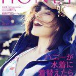 HONEY Vol.05が4月19日に発売!