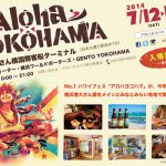 GO NAMINORI ブースも出展。アロハヨコハマが7/12.13 バージョンアップして今年も開催。ブロガーのアリッサ、水野亜彩子、鈴木彩加も来るよ!
