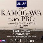 JPSA 第7戦(最終戦)今週末千葉県鴨川市マルキポイントにて開催されます。