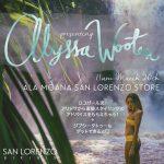 アリッサ・ウーテン がハワイサンロレンツォで3月20日トークイベントを開催。ロコガールに直接スタイリングを教えてもらおう。
