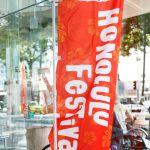 ハワイと日本を結ぶ「 ホノルルフェスティバル 」 リポート。紡ぐ人の輪、アロハの和、ハワイで刻む交流の史。