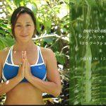 アンジェラ・マキが静岡で初となるヨガワークショップを開催。9月1日はゆっくり深呼吸してヨガで笑顔になろう!