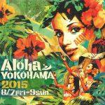 アロハヨコハマ2015。いよいよ今週末! ハワイが丸ごとやってくる3日間。アリッサと GONAMINORI ブースも出展。