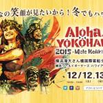 冬の横浜にハワイがやってくる二日間。アロハヨコハマ  2015~メレ カリキマカ~ 12/12(土) 13(日) に大さん橋で開催!アリッサもくるよ。