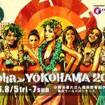 今週末 8/5.6.7日は横浜でハワイでに行こう!アロハヨコハマ2016 開催!GONAMINORI ブースも出展!